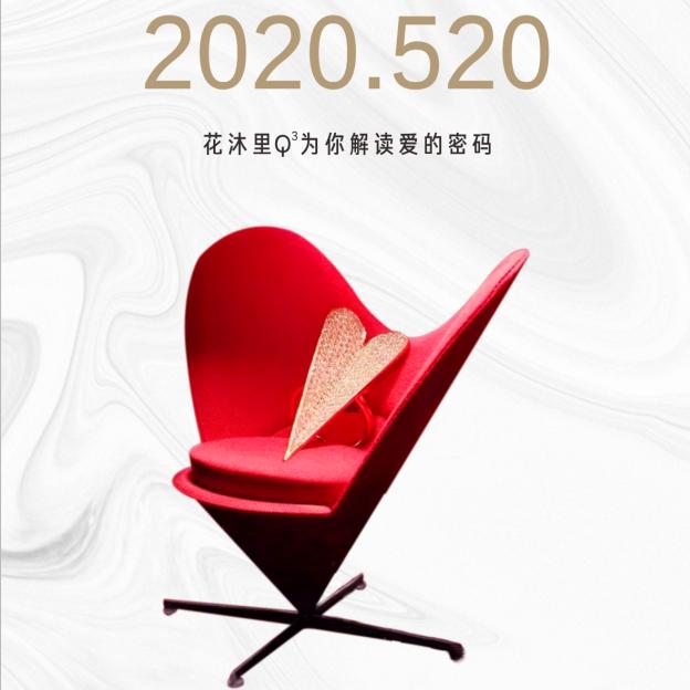 2020.520 花沐里Q3為你解讀愛的密碼!