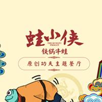 蛙小俠—原創功夫主題餐廳
