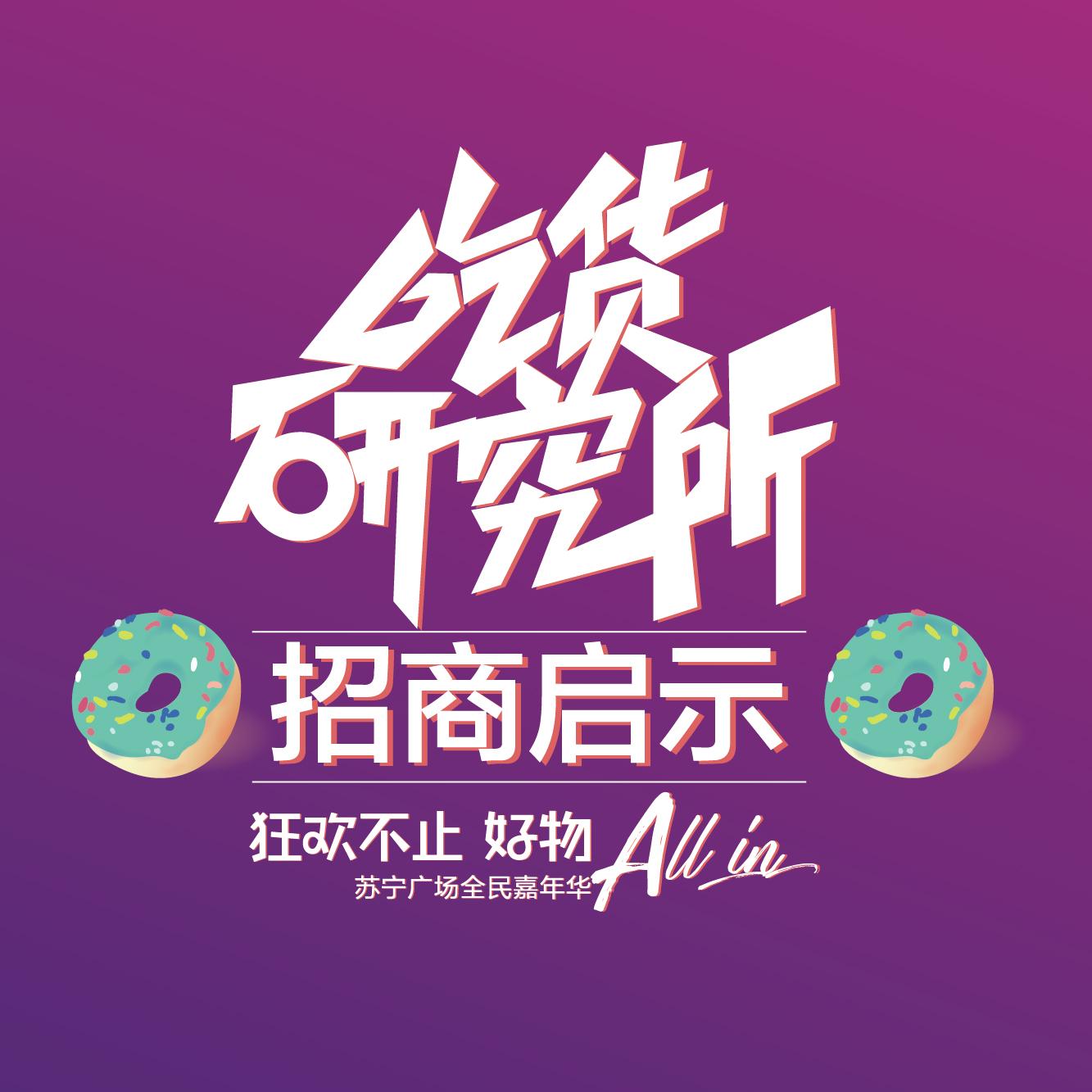 徐州蘇寧廣場  吃貨研究所招商啟示