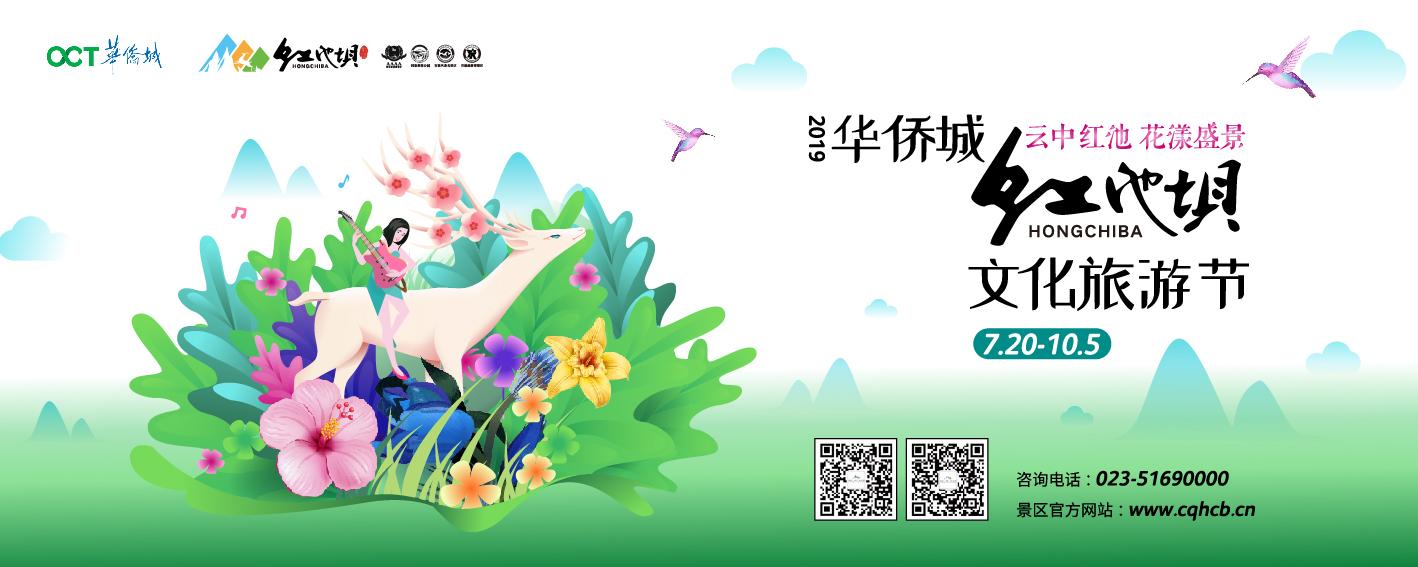 華僑城紅池壩文化旅游節