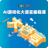 AI游戲化大語言創編課,打造會思考的未來教室