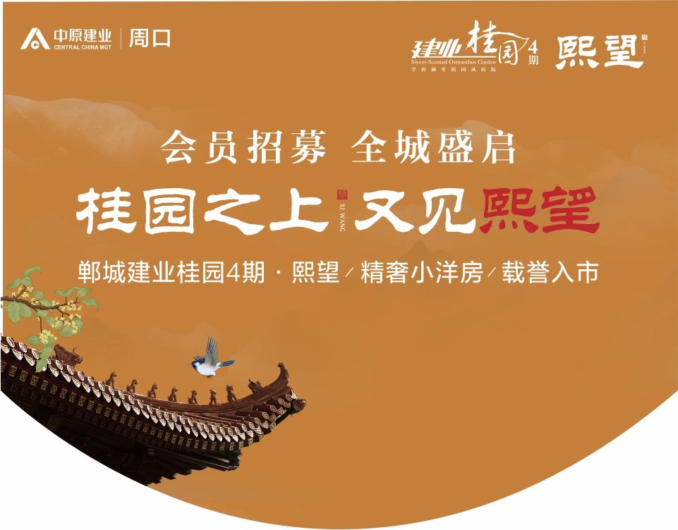 每個鄲城人 都熙望桂園生活