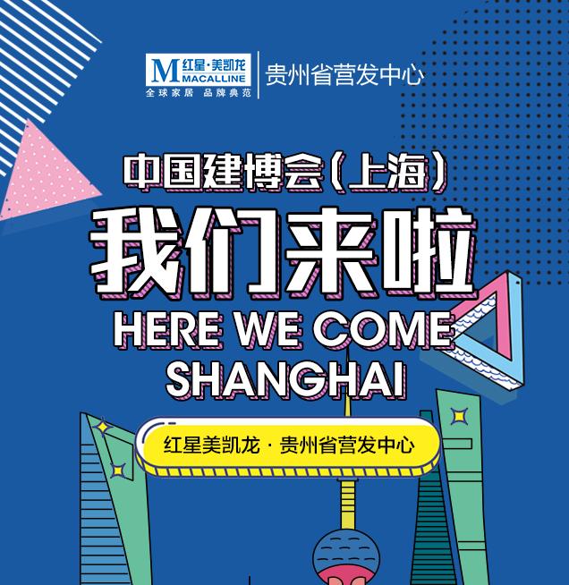 中國建博會,我們來啦!
