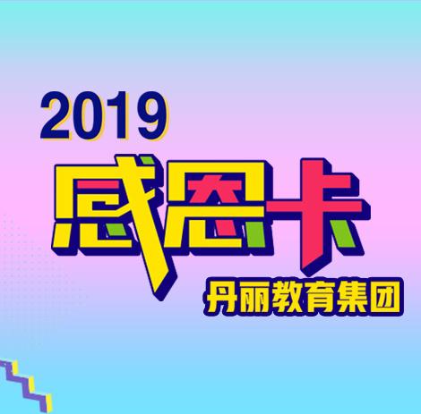 2019丹丽教育集团感恩卡