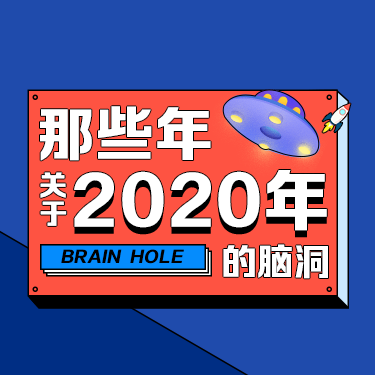 那些年,关于2020年的脑洞