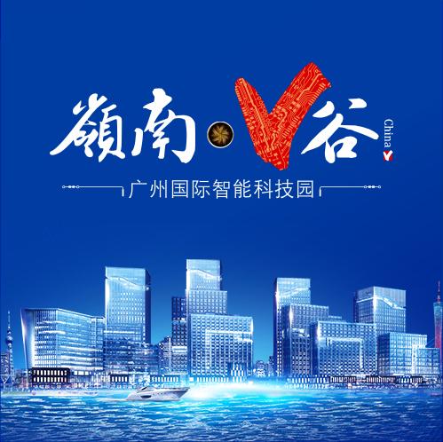 岭南V谷|广州工控人的专享钜惠来了!
