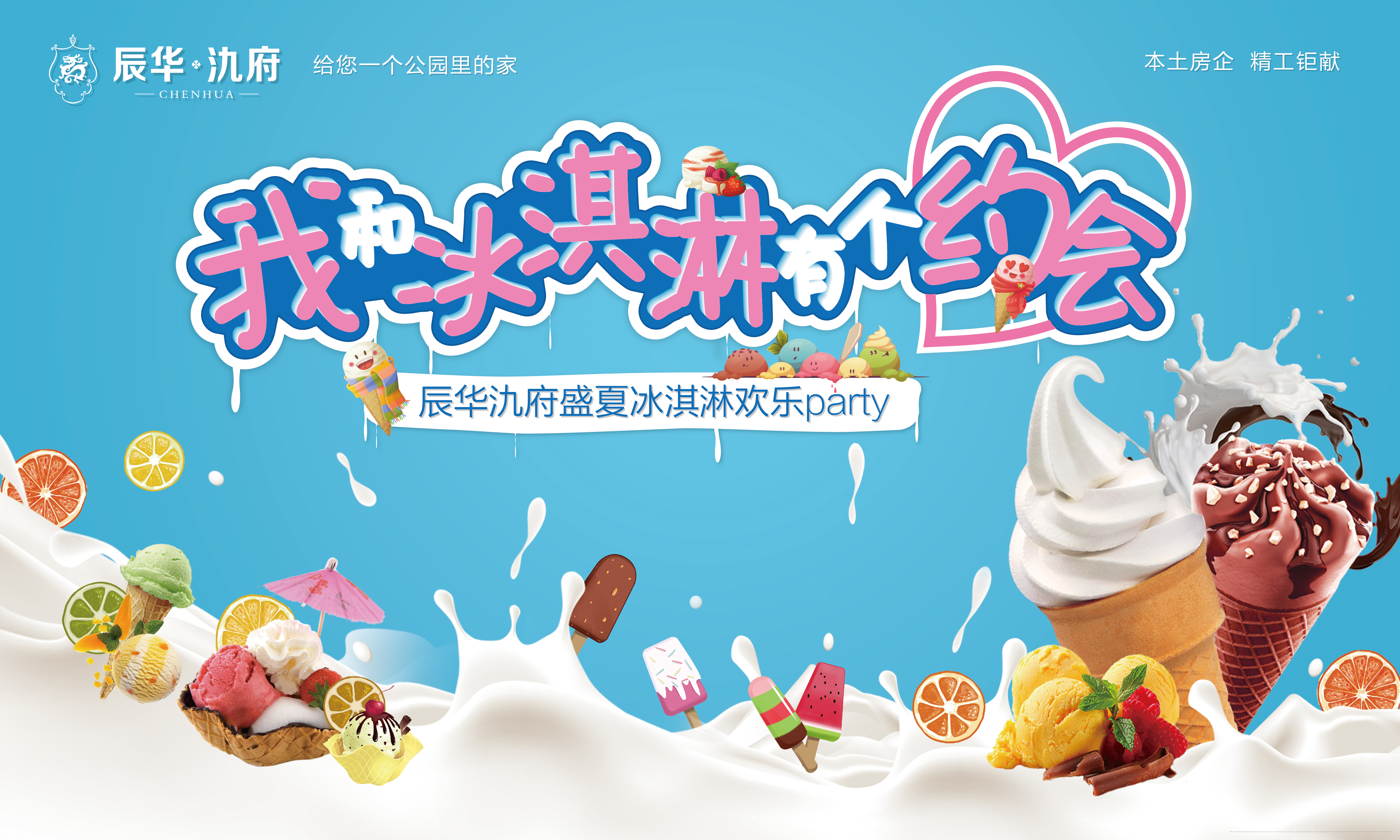 『辰华氿府』盛夏冰淇淋欢乐PARTY