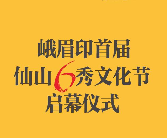 峨眉印首届仙山6秀文化节启幕仪式