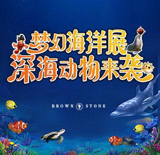 梦幻海洋展,深海动物来袭